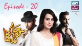 Socha Na Tha Episode 20 – 4th August 2016