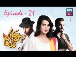 Socha Na Tha Episode 21 – 11th August 2016