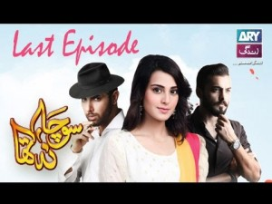Socha Na Tha – Last Episode – 18th August 2016