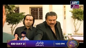 Phir Babu Bhai Ka Bel – Eid Day 2 Special – 14th September 2016