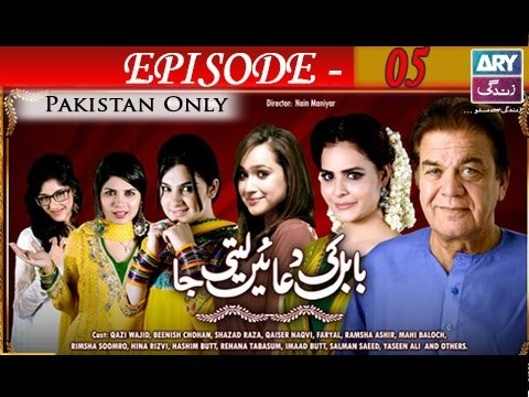 Babul Ki Duayen Leti Ja – Episode 05 – 31st October 2016