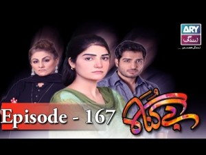 Begunah Episode 167 – 22nd October 2016