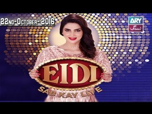 Eidi Sab Kay Liye – 22nd October 2016