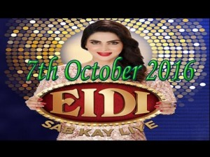 Eidi Sab Kay Liye – 7th October 2016