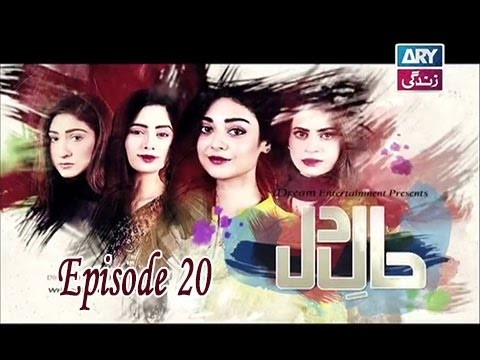 Haal-e-Dil – Episode 20 – 5th October 2016