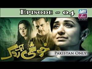 Khushi Aik Roag – Episode 04 – 27th October 2016
