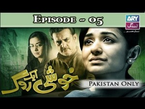 Khushi Aik Roag – Episode 05 – 31st October 2016