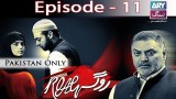 Roag – Episode 11 – 23rd October 2016