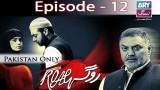 Roag – Episode 12 – 24th October 2016