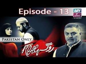 Roag – Episode 13 – 25th October 2016