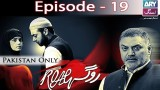 Roag – Episode 19 – 31st October 2016