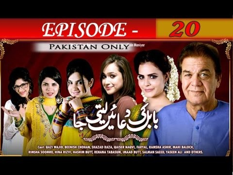 Babul Ki Duayen Leti Ja – Episode 20 – 24th November 2016