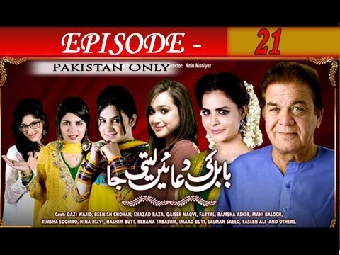 Babul Ki Duayen Leti Ja – Episode 21 – 28th November 2016