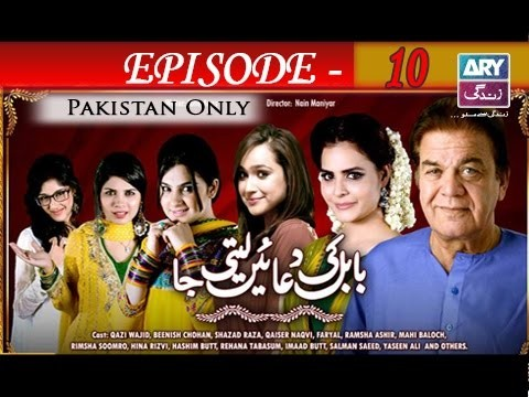 Babul Ki Duayen Leti Ja – Episode 10 – 8th November 2016
