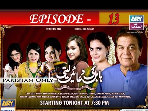 Babul Ki Duayen Leti Ja – Episode 13 – 14th November 2016