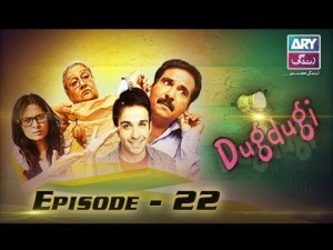 Dugdugee Episode – 22 – 12th November 2016