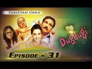 Dugdugee Episode – 31 – 25th November 2016