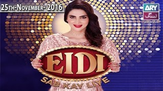 Eidi Sab Kay Liye – 25th November 2016