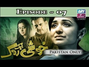 Khushi Aik Roag – Episode 07 – 2nd November 2016
