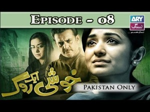 Khushi Aik Roag – Episode 08 – 3rd November 2016