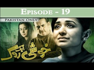 Khushi Aik Roag – Episode 19 – 23rd November 2016