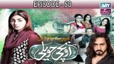 Mere Baba ki Ounchi Haveli – Episode 50 – 30th November 2016