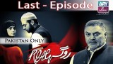 Roag – Last Episode – 1st November 2016