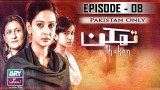 Thakan – Episode 08 – 25th November 2016