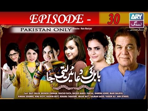 Babul Ki Duayen Leti Ja – Episode 30 – 13th December 2016
