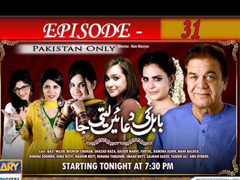 Babul Ki Duayen Leti Ja – Episode 31 – 14th December 2016