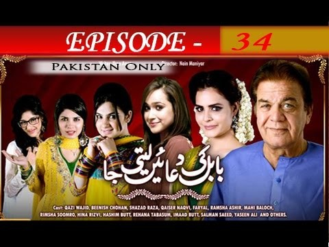 Babul Ki Duayen Leti Ja – Episode 34 – 20th December 2016
