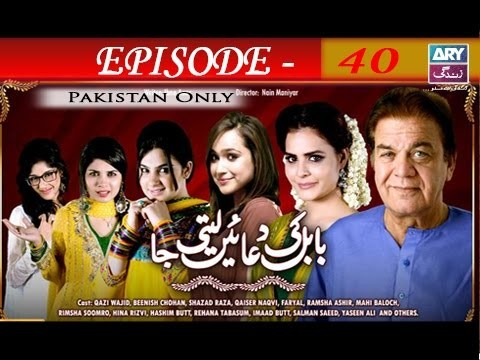 Babul Ki Duayen Leti Ja – Episode 40 – 29th December 2016