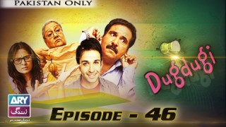 Dugdugee Episode – 46 – 10th December 2016