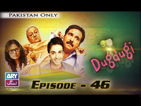 Dugdugi Episode – 46 – 10th December 2016
