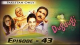 Dugdugee Episode – 43 – 9th December 2016