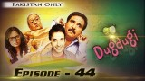 Dugdugee Episode – 44 – 9th December 2016