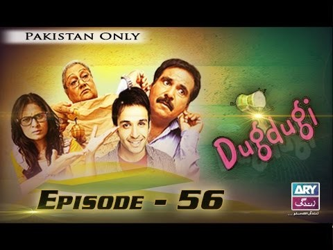 Dugdugi Episode – 56 – 23rd December 2016