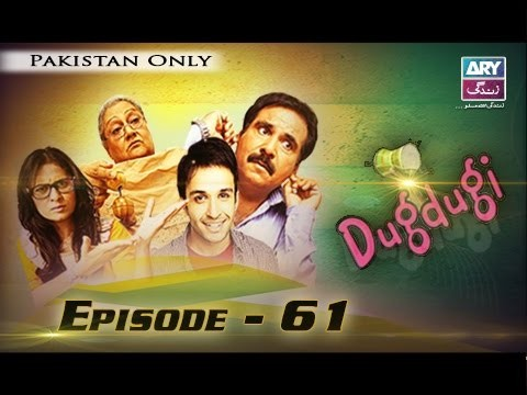 Dugdugi – Episode – 61 – 30th December 2016