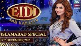 Eidi Sab Kay Liye – 17th December 2016