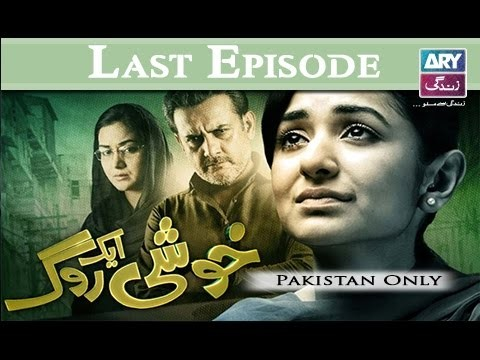 Khushi Aik Roag – Last Episode – 1st December 2016