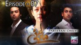 Mai Nee – Episode 07 – 28th December 2016