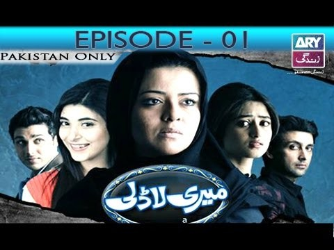Meri Ladli – 1st Episode – 5th December 2016