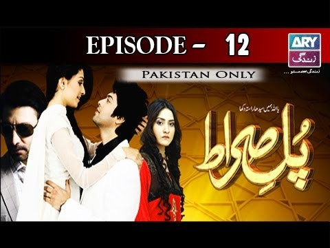 Pul Sirat – Episode 12 – 5th December 2016