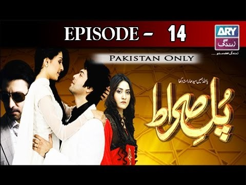 Pul Sirat – Episode 14 – 7th December 2016