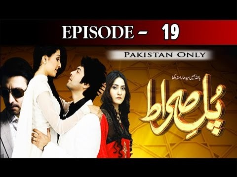 Pul Sirat – Episode 19 – 12th December 2016
