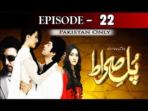 Pul Sirat – Episode 22 – 15th December 2016