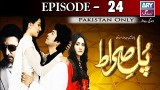 Pul Sirat – Episode 24 – 17th December 2016