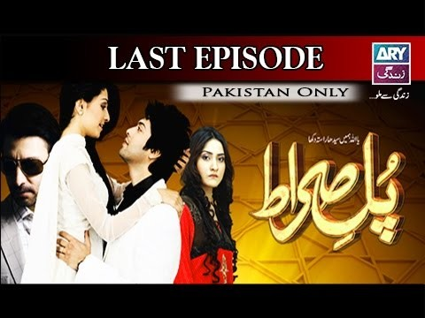 Pul Sirat – Last Episode – 20th December 2016