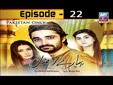 Pyarey Afzal Episode 22 – 30th December 2016