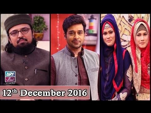 Salam Zindagi With Faysal Qureshi – 12th December 2016